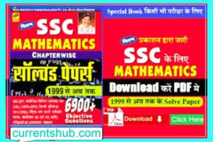 Kiran SSC Maths chapter wise Solved Papers 1997 to till date