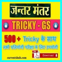 500+ Tricky GS in Hindi