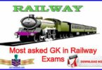 Most asked GK in Railway Exams
