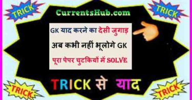 General Knowledge short Tricks in hindi