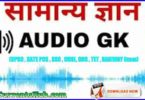 Lucent General Knowledge MP3