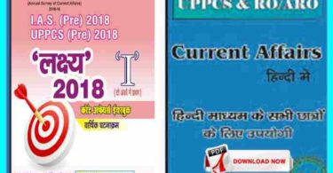 Pariksha Manthan UP RO/ARO 2018 Notes Collection in Hindi