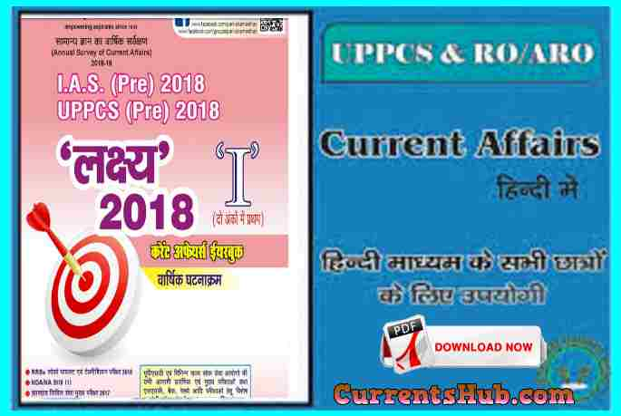 ias previous year question papers pdf in hindi