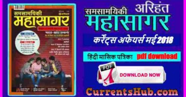 Samsamyiki Mahasagar May 2018 in Hindi pdf free Download