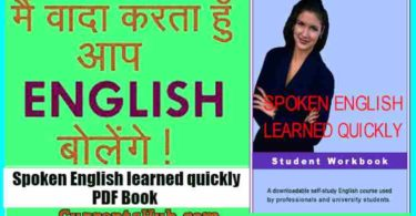 Spoken English learned quickly PDF Book