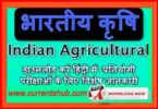 Indian Agriculture (भारतीय कृषि )