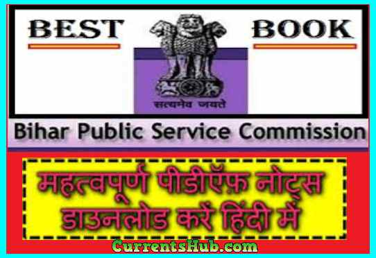 bpsc gs notes in hindi
