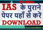 IAS Mains Previous Years Question Paper PDF (GS+CSAT)