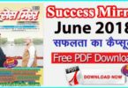 Success Mirror June 2018 PDF in Hindi
