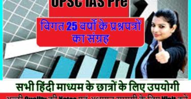 UPSC 25 years Question Paper