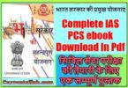 Complete IAS PCS ebook Download In Pdf