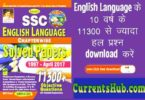 Download Kiran's SSC English Language Book PDF