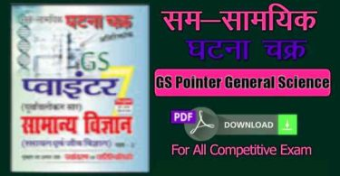 GS Pointer General Science
