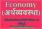 Economy (अर्थव्यवस्था) Handwritten PDF Notes In Hindi