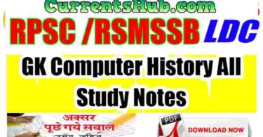 RPSC LDC GK Computer History All Study Notes