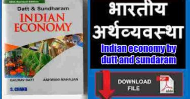 Indian economy by dutt and sundaram