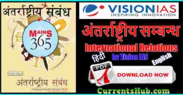 Internation relation Mains 365 pdf notes by Vision IAS