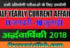 LAKSHYA HALF YEARLY CURRENT AFFAIRS 2018