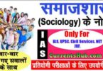 Sociology (समाजशास्त्र) book
