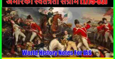 World History Notes For IAS
