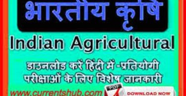 Indian Agriculture भारतीय कृषि