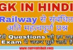 Railway Most Asking Questions