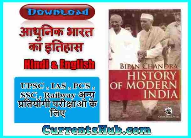 History Of Modern India