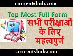 Computer Top Most Full Form सभी परीक्षाओ के लिए महत्वपूर्ण