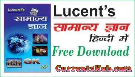 Lucent Samanya Gyan GK Latest Book PDF Download In Hindi