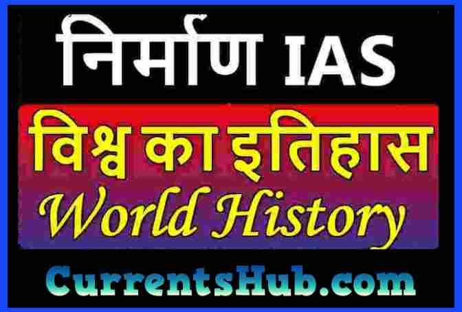 World History PDF Notes Download in Hindi By Nirman IAS