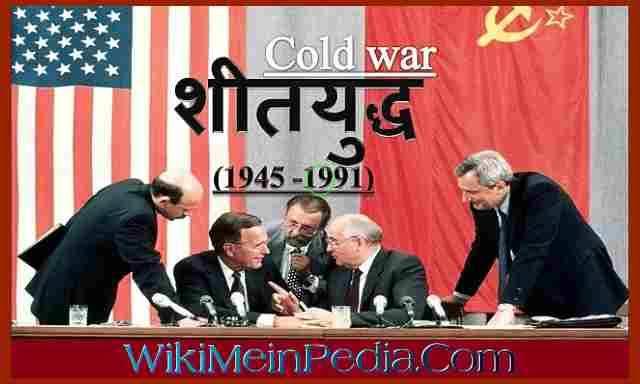 शीतयुद्ध का विकास; प्रमुख घटनाएं: Cold War History and Story in Hindi