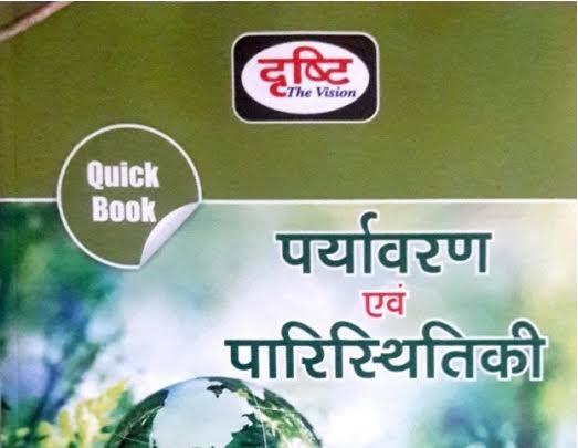 Drishti IAS Paryavaran And Paristhitiki पर्यावरण और पारिस्थितिकी Book in Hindi PDF