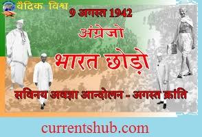 भारत छोड़ो आंदोलन, कारण, अंग्रेजों भारत छोड़ो,करो या मरो