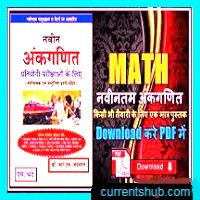 R.S.Aggarwal Maths book