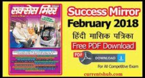 Success Mirror Februarry 2018