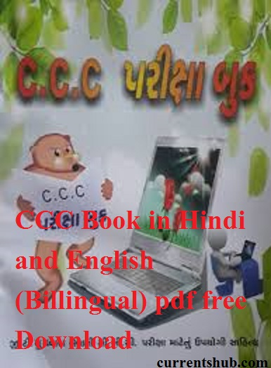 CCC Book in Hindi and English (Billingual) pdf free Download