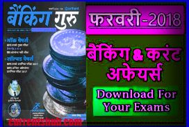 Banking Guru February 2018 in Hindi