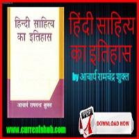 हिंदी साहित्य का इतिहास by आचार्य रामचंद्र शुक्ल EBOOK PDF download