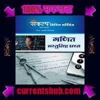Objective Mathematics Q&A in Hindi by Sankalp Civil Services