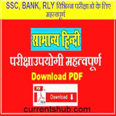 हिन्दी व्याकरण Book का PDF