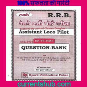 Question Bank for Assistant Loco Pilot in HINDI pdf Download