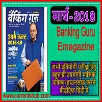 Banking Guru March 2018