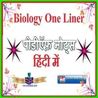 Biology One Liner Question PDF नोट्स download