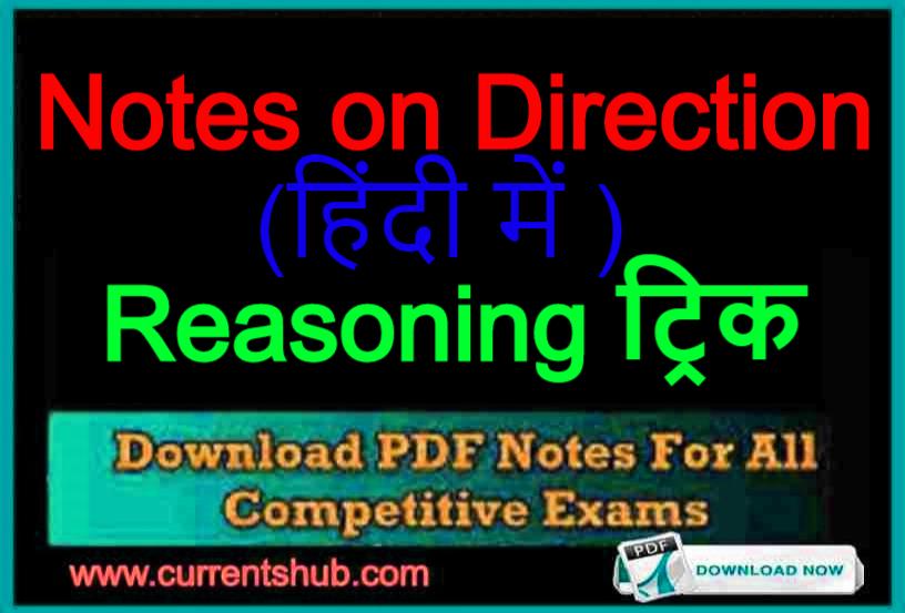 Reasoning Notes on Direction (रीजनिंग - दिशा ज्ञान) महत्वपूर्ण ट्रिक