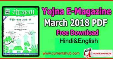 Yojana Magazine March 2018
