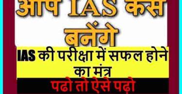 आप IAS कैसे बनेंगे