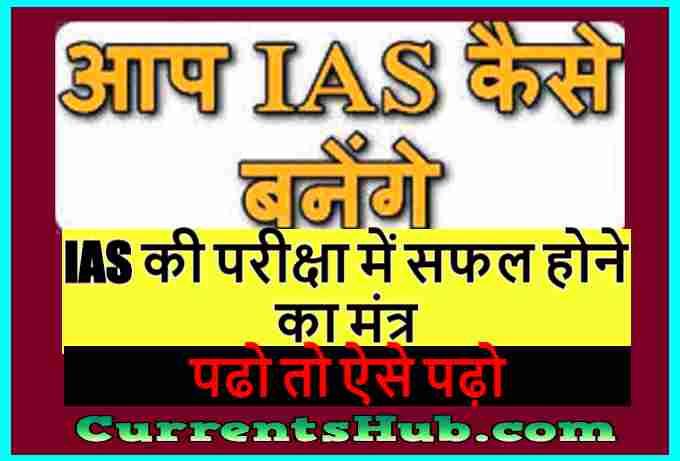 Aap ias kaise banenge (Hindi Edition) pdf download By Dr. Vijay Agrawal