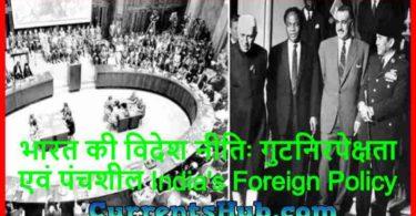 भारत की विदेश नीतिः गुटनिरपेक्षता एवं पंचशील India's Foreign Policy