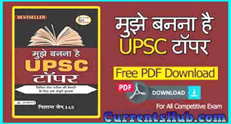 मुझे बनना है UPSC टॉपर-Comolete eBook