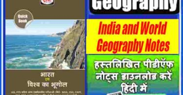 India and World Geography Notes